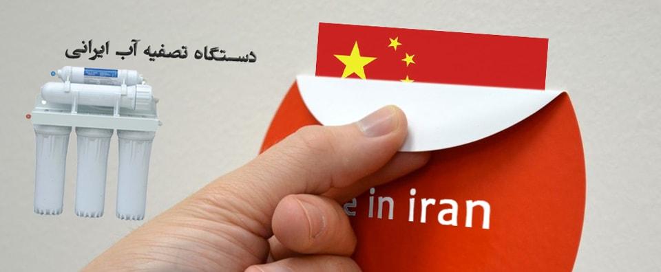 دستگاه تصفیه آب خانگی ایرانی